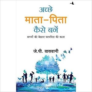 Acche Mata Pita Kaise Bane (Hindi)