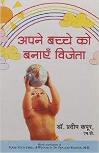 Apne Bachche Ko Banaye Vijeta (Hindi)