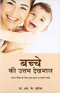 Bachche ki Uttam Dekhbhal (Hindi)