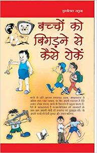 Bachho Ko Bigadne Se Kaise Roke: Psychological Ways To Keeping Children Disciplined (Hindi)