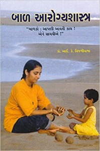 Bal Aarogyashashtra (Gujarati)