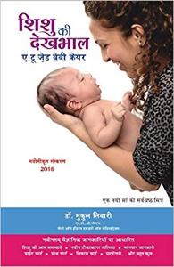 Shishu ki Dekhbhaal- A to Z Baby Care (Hindi)